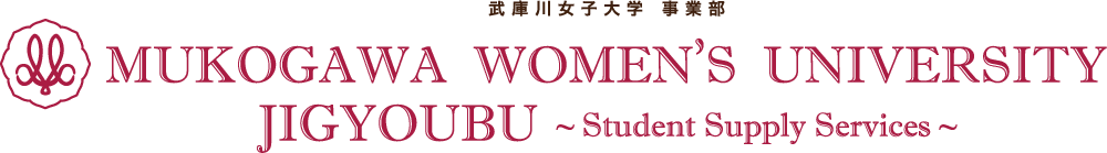 武庫川女子大学 事業部 MUKOGAWA WOMEN'S UNIVERSITY JIGYOUBU ~Student Supply Service~